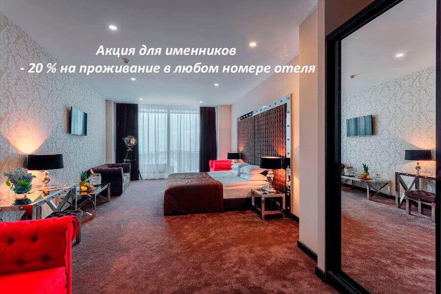 акция для именинников отеля maristella