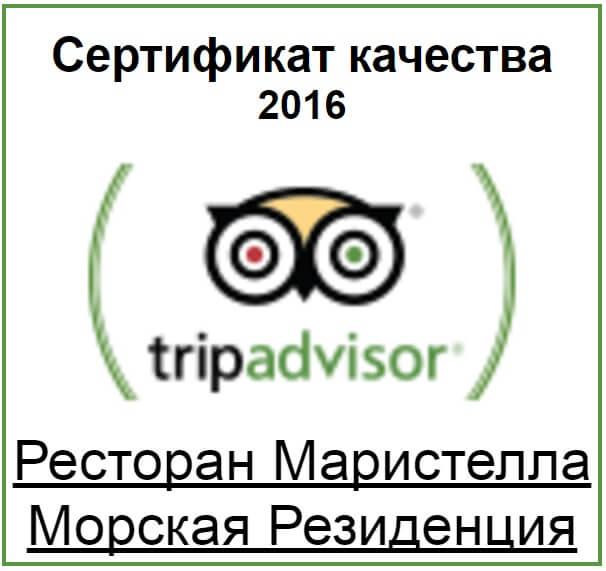 Сертификат качества_ТрипАдвайзер 2016