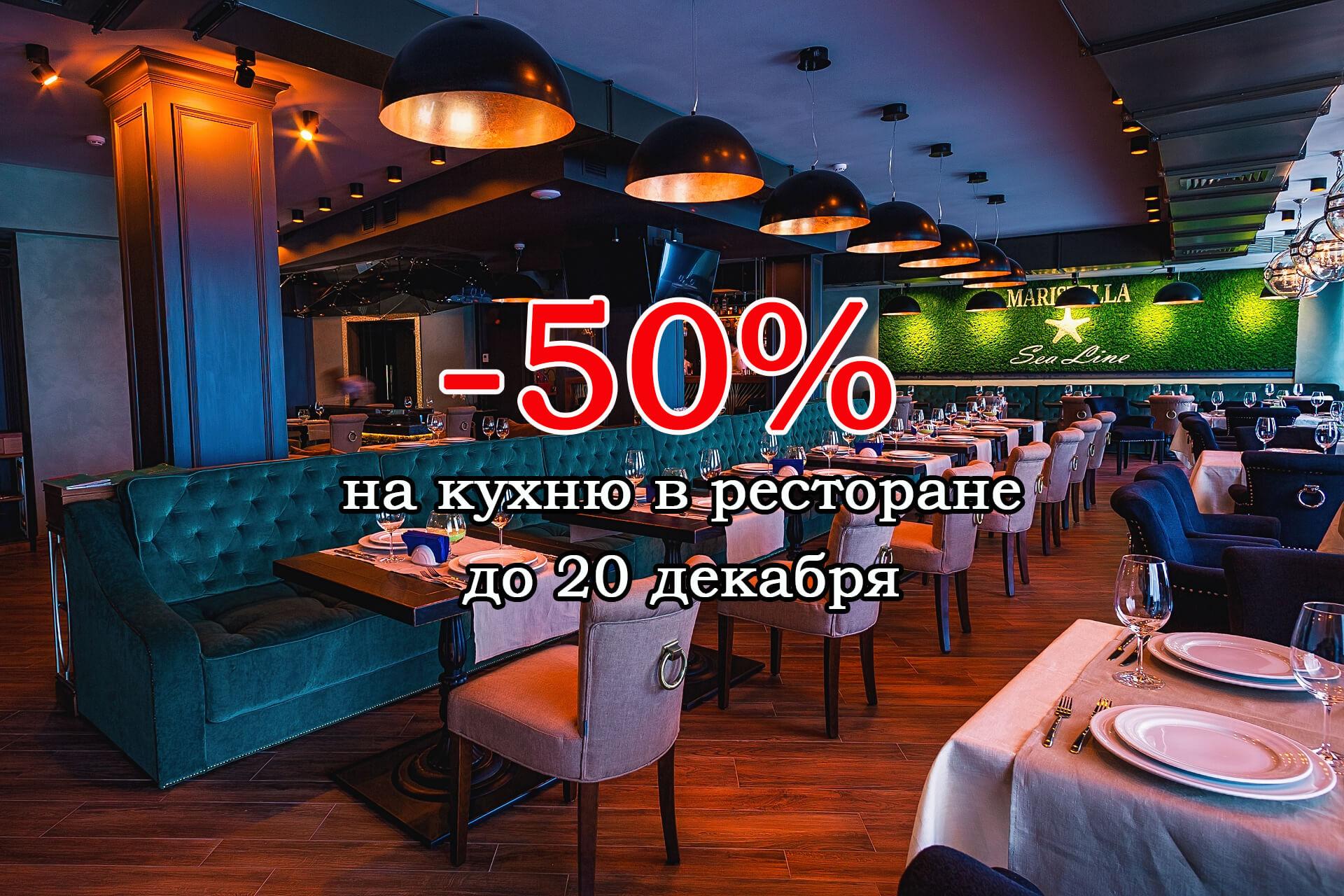 Скидка ресторан -50%
