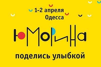 Юморина Одесса 2017