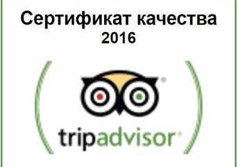 """фото - """"СЕРТИФИКАТ КАЧЕСТВА TRIPADVISOR 2016"""""""